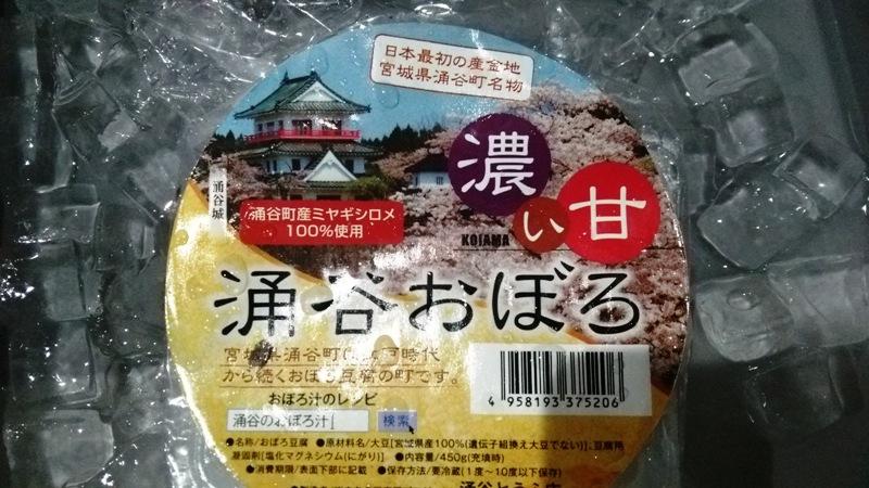 涌谷おぼろ豆腐(濃い甘)