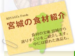 宮城の食材 食材の宝庫 宮城から選りすぐりをご紹介します。中には隠れた逸品も。
