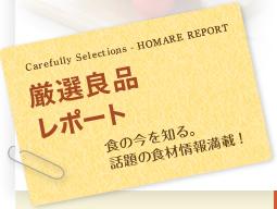 厳選良品レポート。話題の食材情報満載!