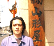 仙台麩画像2