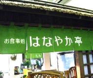 美里町のしそ巻き画像1